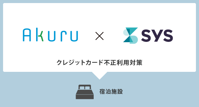 SYSロゴ