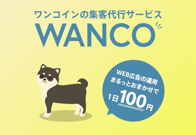 ワンコインの集客代行サービス「WANCO」